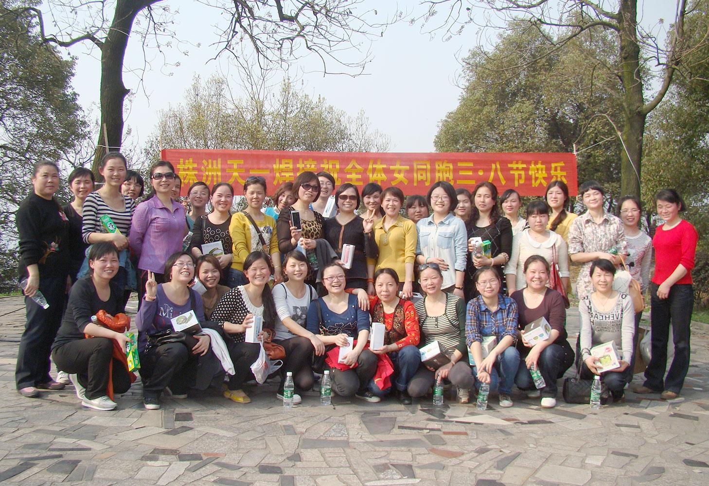 2013妇女节活动集体合影